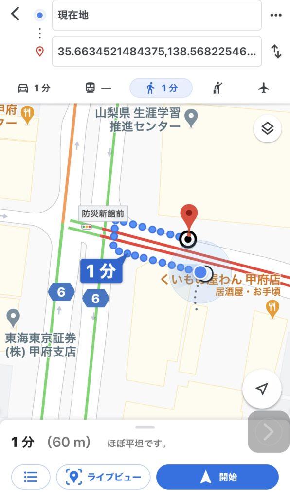 タイルメイト位置情報