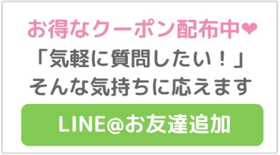 シェリーマリエ公式LINE@