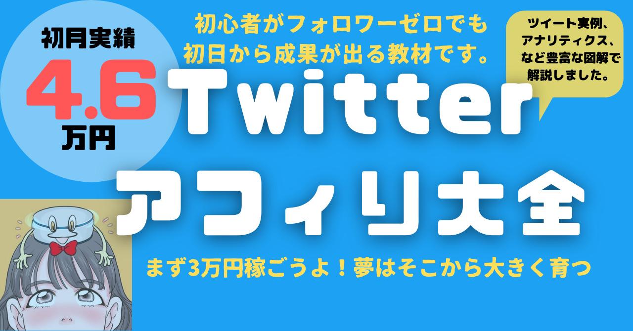 Twitterアフィエリエイト
